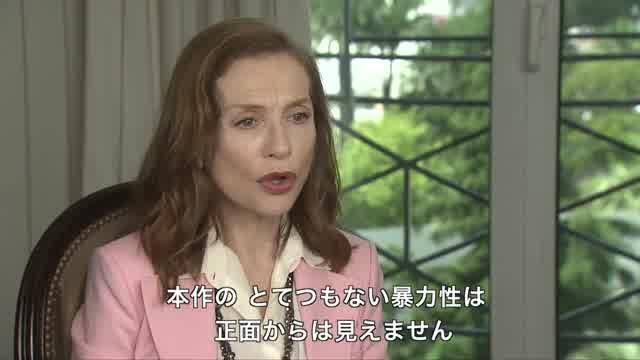 イザベル・ユペール インタビュー映像