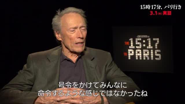 クリント・イーストウッド監督 インタビュー映像