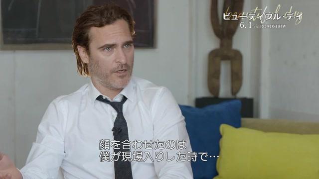 ホアキン・フェニックス インタビュー映像