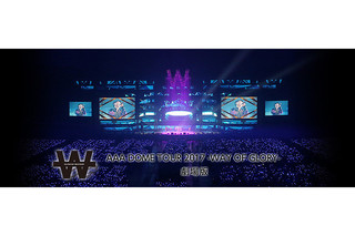 AAA DOME TOUR 2017 WAY OF GLORY 劇場版