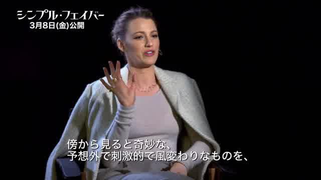 ブレイク・ライブリー インタビュー映像