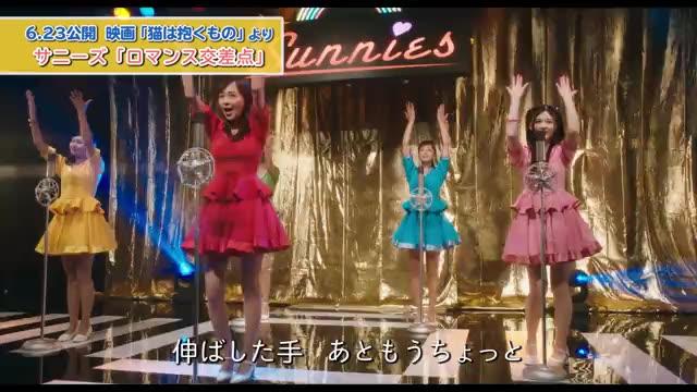 エンディングソング「ロマンス交差点」MV&MVメイキング映像