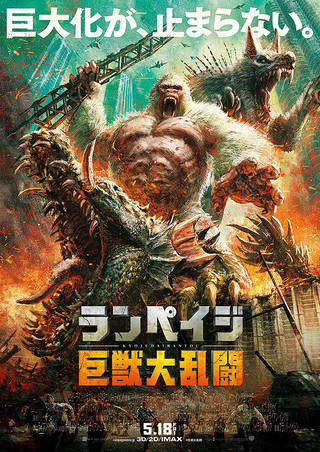 「ランペイジ 巨獣大乱闘」の画像検索結果
