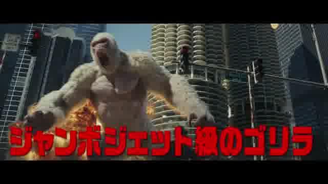 巨獣紹介映像
