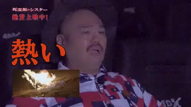 クロちゃん(安田大サーカス)4DX上映体験ドッキリ映像