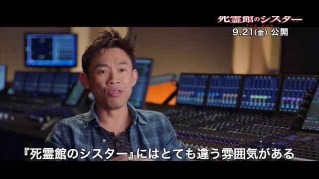 インタビュー映像:ジェームズ・ワン監督