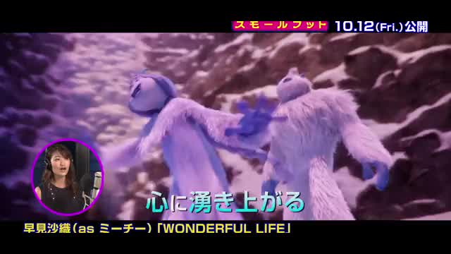 本編映像:劇中歌「WONDERFUL LIFE」