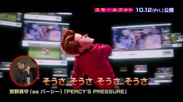 本編映像:劇中歌「PERCY'S PRESSURE」