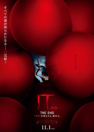 「it 映画」の画像検索結果