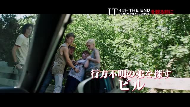 特別映像:1分でわかる!映画「IT イット THE END」を観る前に