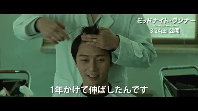 特別映像:恐怖の断髪式