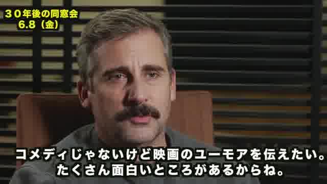 インタビュー映像(スティーブ・カレル)