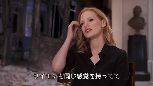 インタビュー映像:ジェシカ・チャステイン