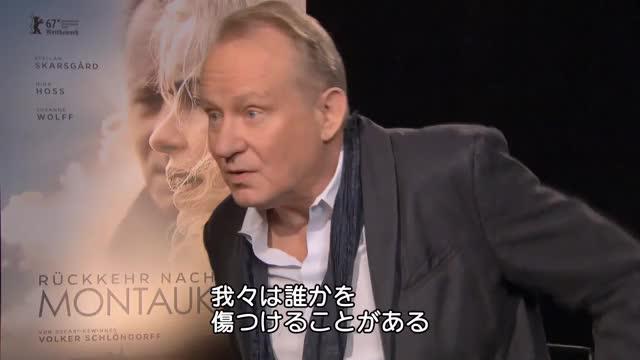 インタビュー映像:ステラン・スカルスガルド