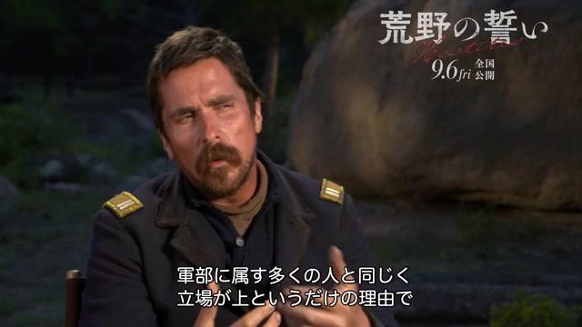 インタビュー映像:クリスチャン・ベール