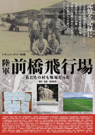 陸軍前橋飛行場 : 作品情報 - 映画.com