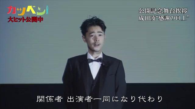 """成田凌""""感謝の口上"""""""