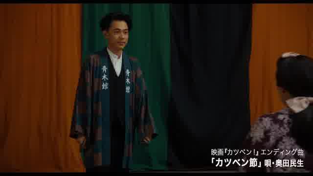 エンディング曲「カツベン節」映画オリジナルMV