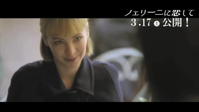 本編映像:恋の始まりの予感