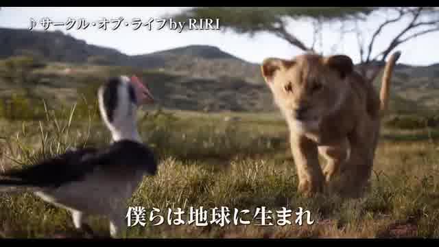 「サークル・オブ・ライフ」ミュージックビデオ