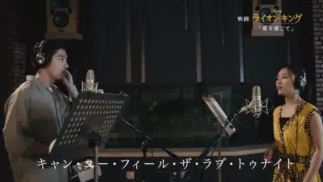 「愛を感じて」(プレミアム吹替版)ミュージックビデオ