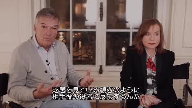 インタビュー映像:イザベル・ユペール&ブノワ・ジャコー監督