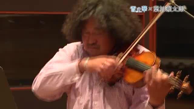 葉加瀬太郎メイキング映像
