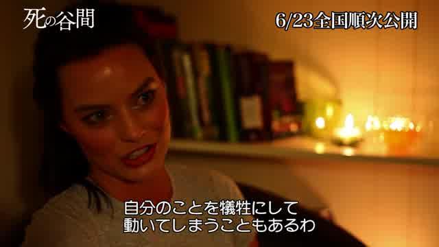 インタビュー映像:マーゴット・ロビー