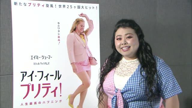 渡辺直美コメント動画
