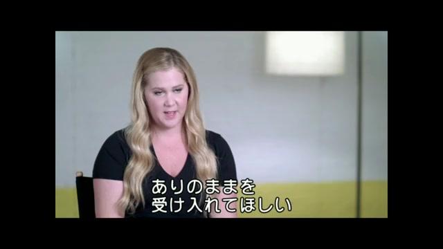エイミー・シューマーのインタビュー映像