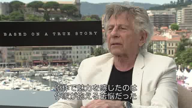 ポランスキー監督インタビュー映像
