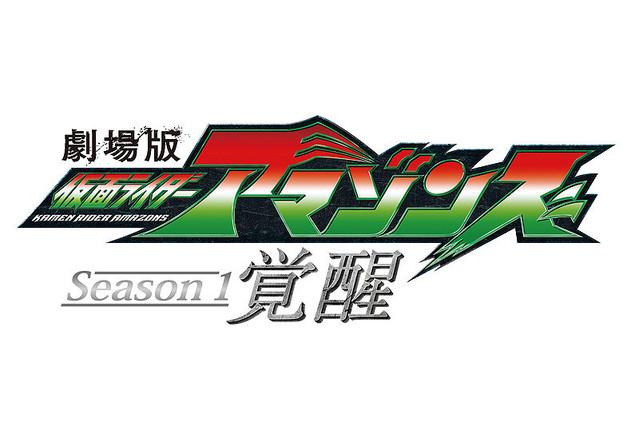 劇場版 仮面ライダーアマゾンズ Season1 覚醒