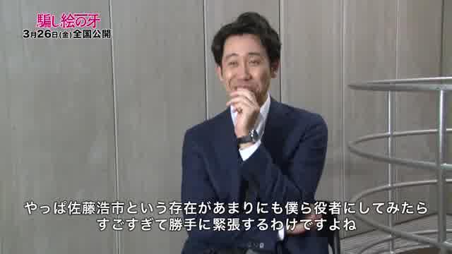 大泉洋インタビュー映像