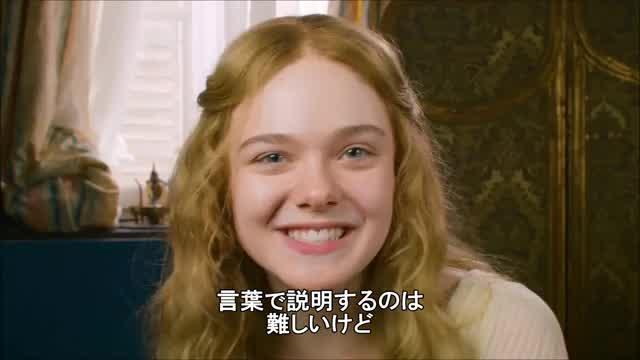 インタビュー映像:エル・ファニング