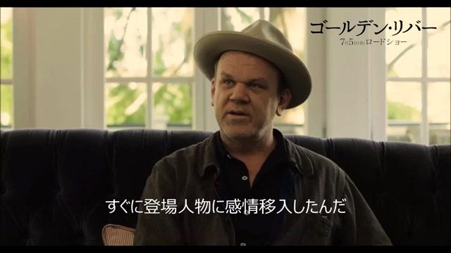 インタビュー映像:ジョン・C・ライリー