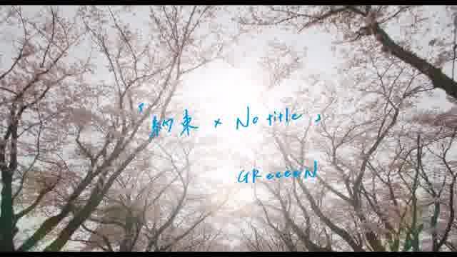主題歌「約束 × No title」コラボMV