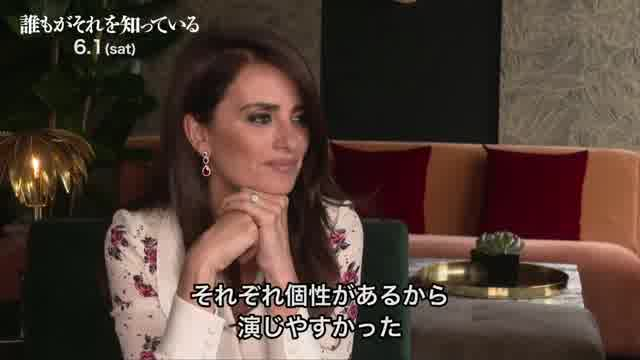 インタビュー映像:ペネロペ・クルス