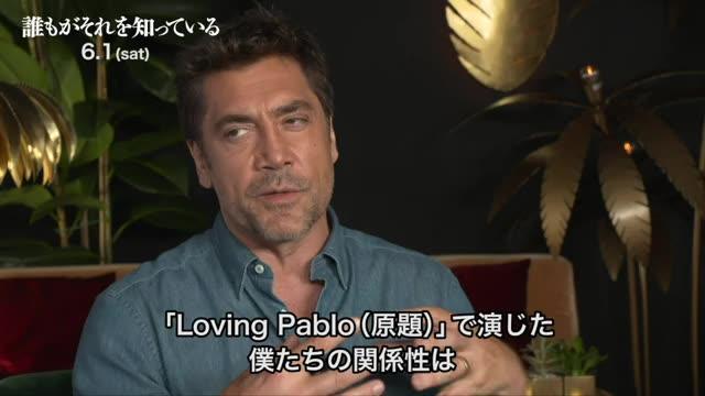インタビュー映像:ハビエル・バルデム