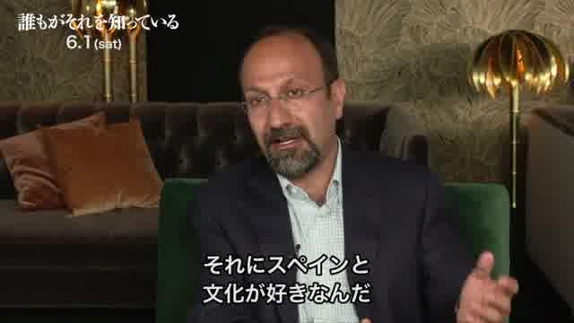 インタビュー映像:アスガー・ファルハディ監督