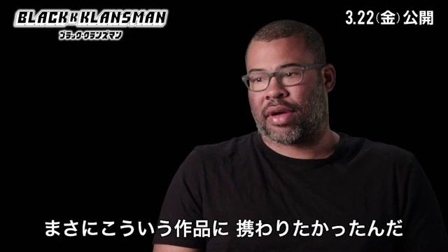 ジョーダン・ピール インタビュー映像