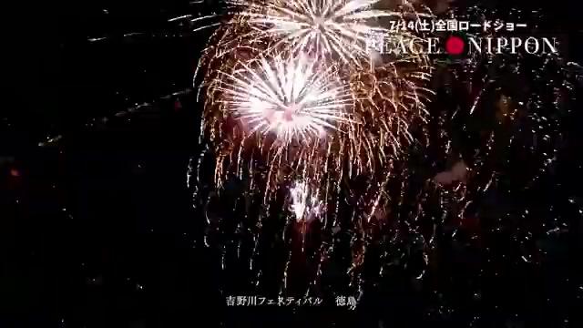 本編映像:空撮花火(小泉今日子ナレーション)