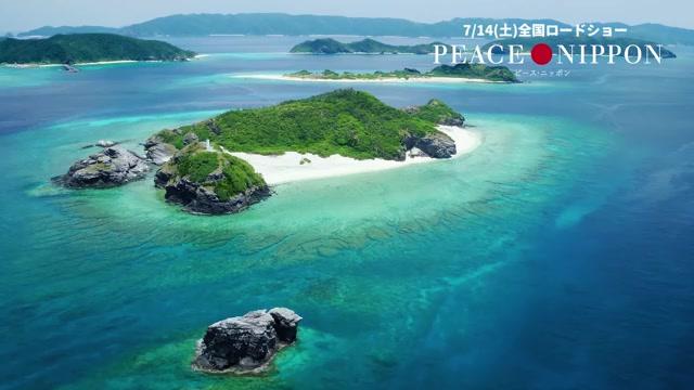 本編映像:沖縄・慶良間諸島の海(東出昌大ナレーション)