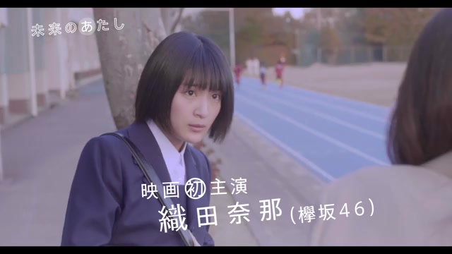 「未来のあたし 豊島圭介ショートフィルム映画祭」予告編