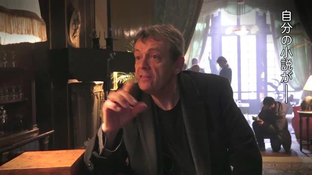 インタビュー映像:原作者ピエール・ルメートル