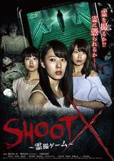 SHOOT X 霊撮ゲーム