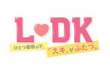 L・DK ひとつ屋根の下、「スキ」がふたつ。