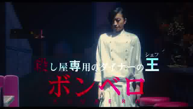 キャラクター映像:ボンベロ