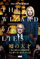 嘘の天才 史上最大の金融詐欺 ウィザード・オブ・ライズ