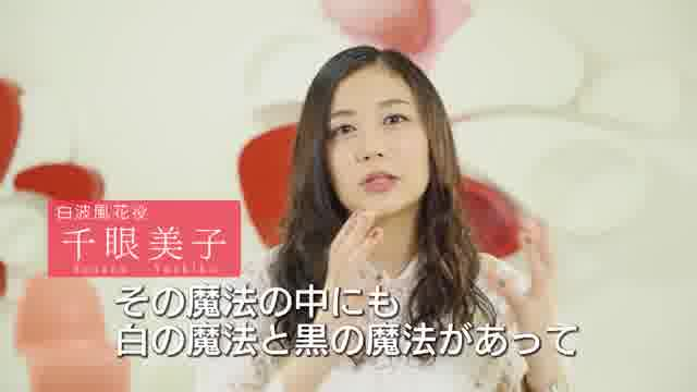 挿入歌&主題歌MV+千眼美子コメント映像