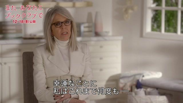 インタビュー映像:ダイアン・キートン
